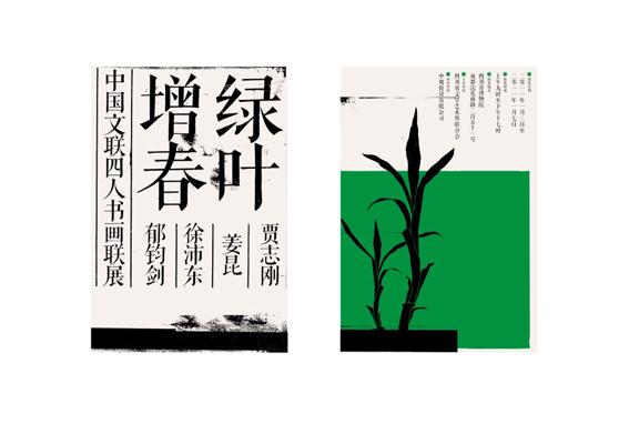 绿叶增春 展览形象691.jpeg