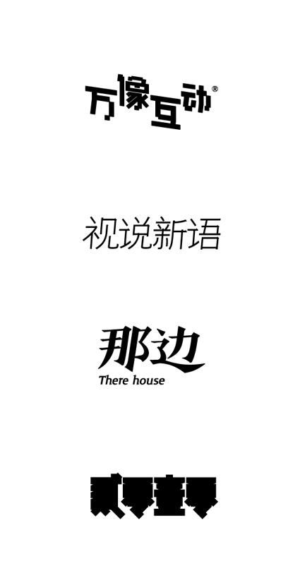字体设计691.jpeg
