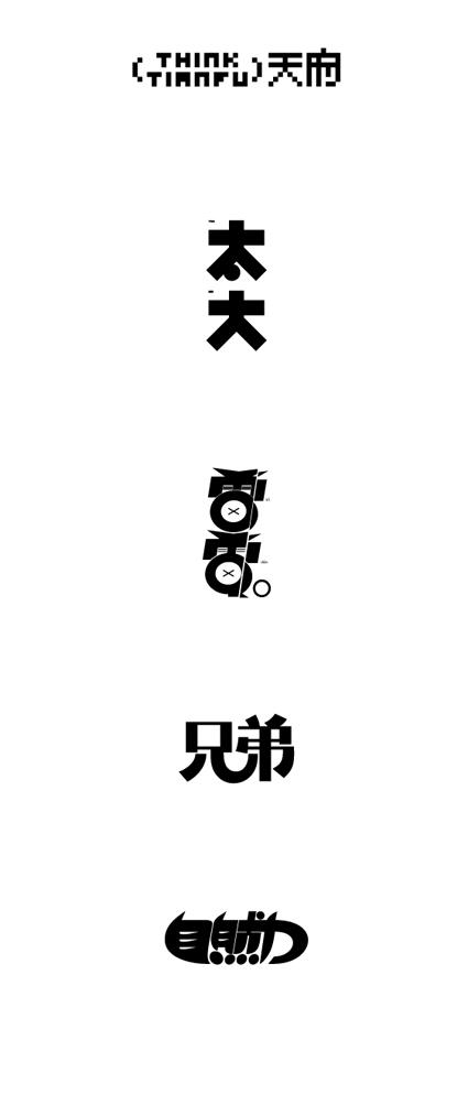 字体设计690.jpeg