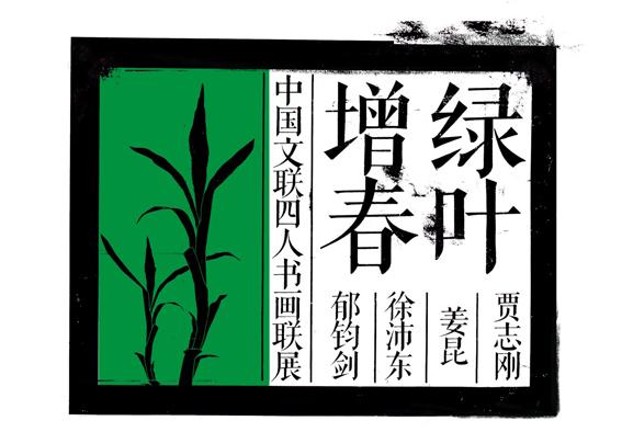 绿叶增春 展览形象692.jpeg
