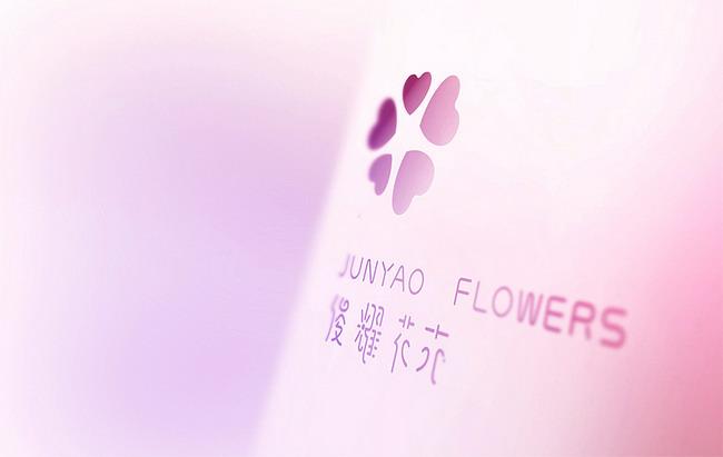 junyao俊耀花店_vi0.jpg