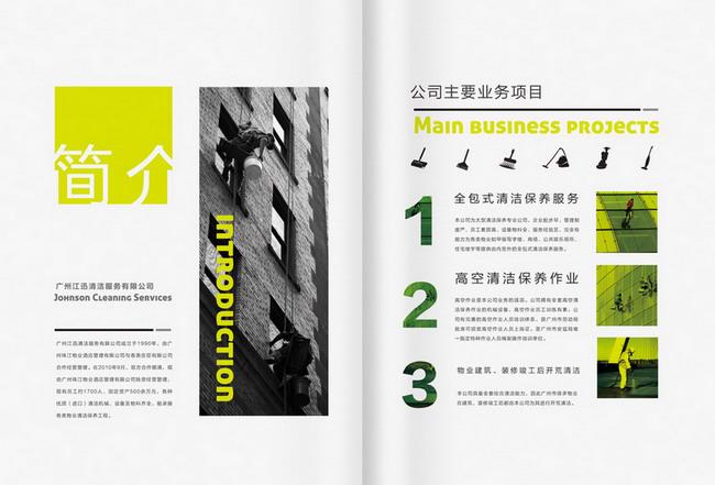 江讯清洁画册1.jpg