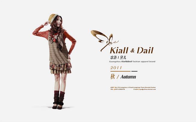 kiall&dail歌洛黛儿_VI设计1.jpg