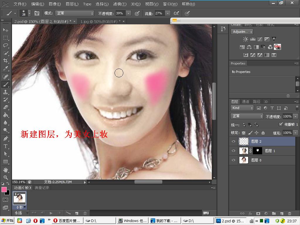 PS之工具 为美女换头 合成 修复 图片处理 Photoshop教程