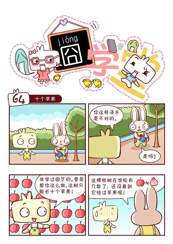 064-十个苹果 副本.jpg