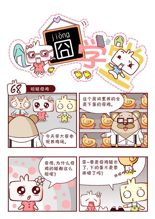 068-短腿母鸡 副本.jpg
