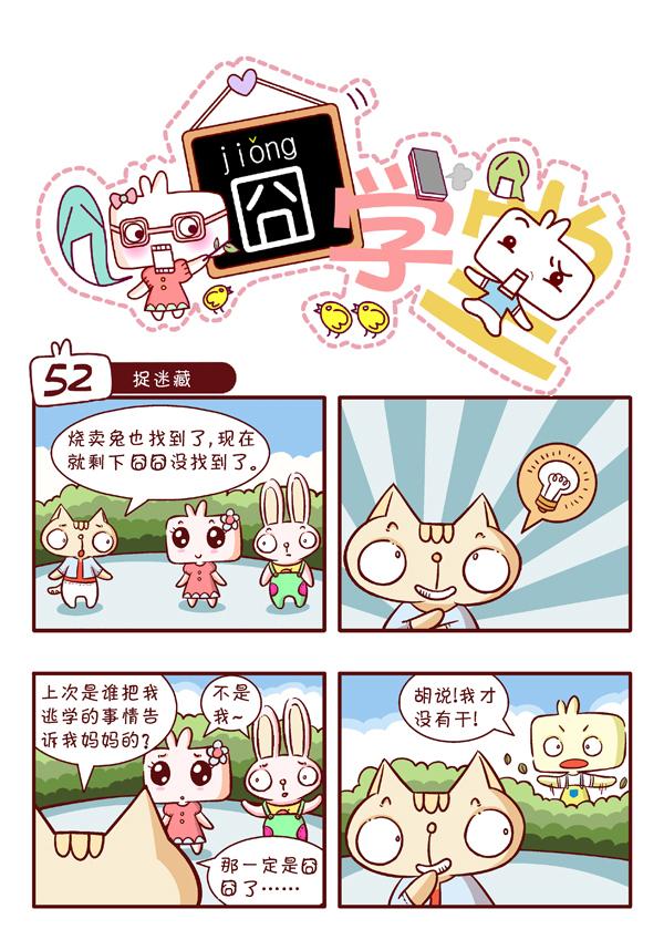052-捉迷藏 副本.jpg