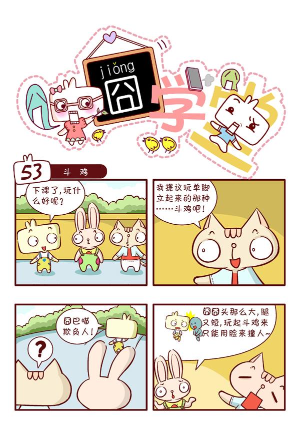 053-斗鸡 副本.jpg
