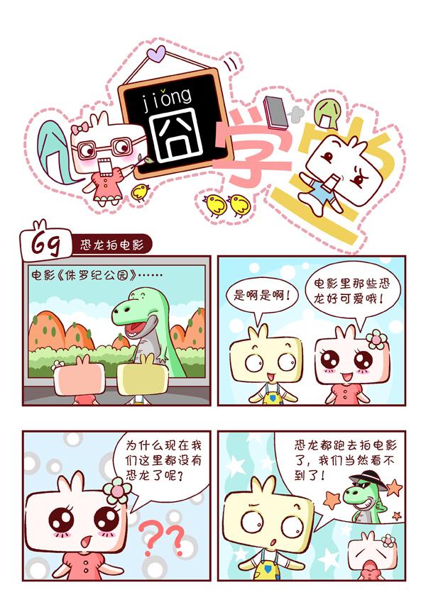 069-恐龙拍电影 副本.jpg