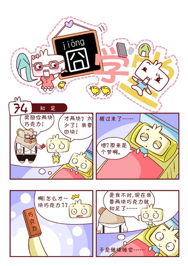 074-知足 副本.jpg