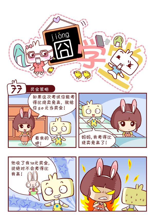 077-奖金策略 副本.jpg