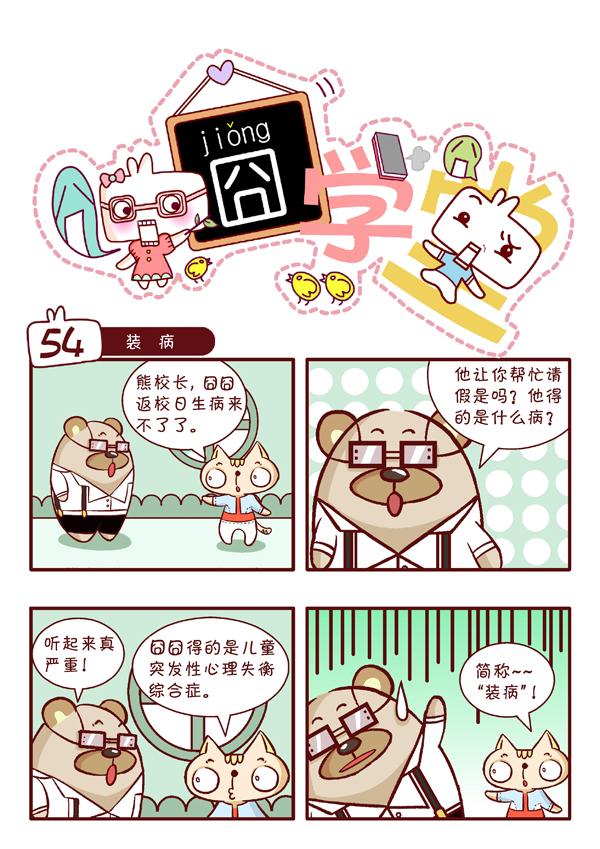 054-装病 副本.jpg