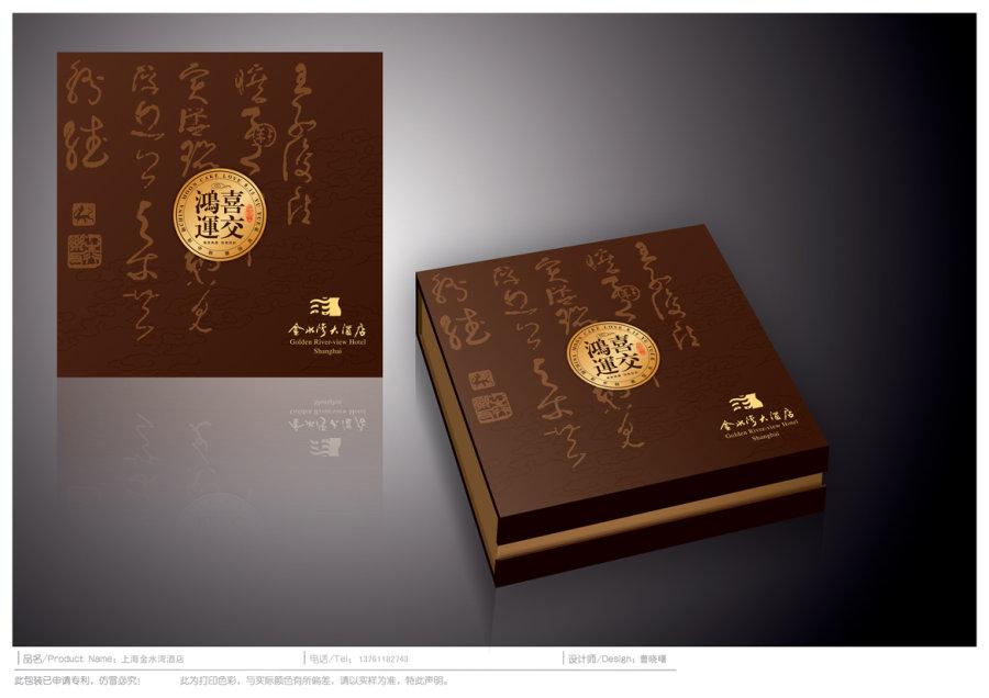 上海金水湾大酒店2009年中标包装个人原创1.jpg