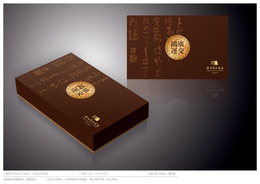 上海金水湾大酒店2009年中标包装个人原创2.jpg