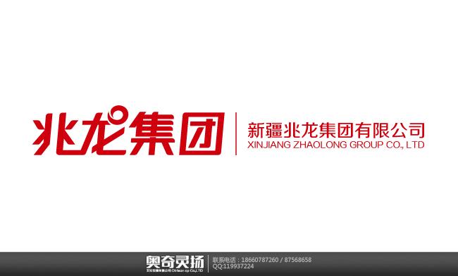 新疆兆龙集团02.jpg