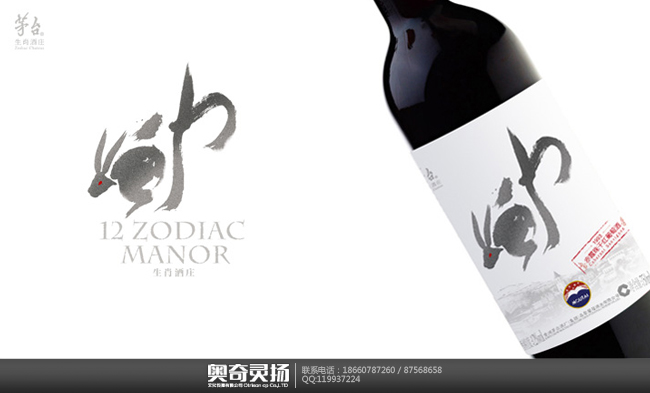 茅台生肖红酒03.jpg
