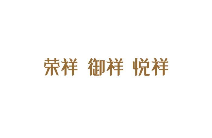 悦祥 荣祥 御祥.jpg