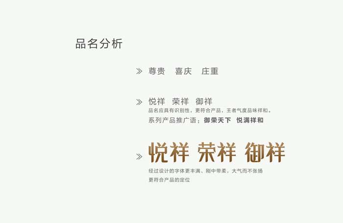 悦祥 荣祥 御祥2.jpg