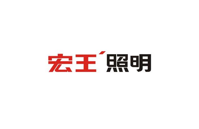 宏王照明2.jpg