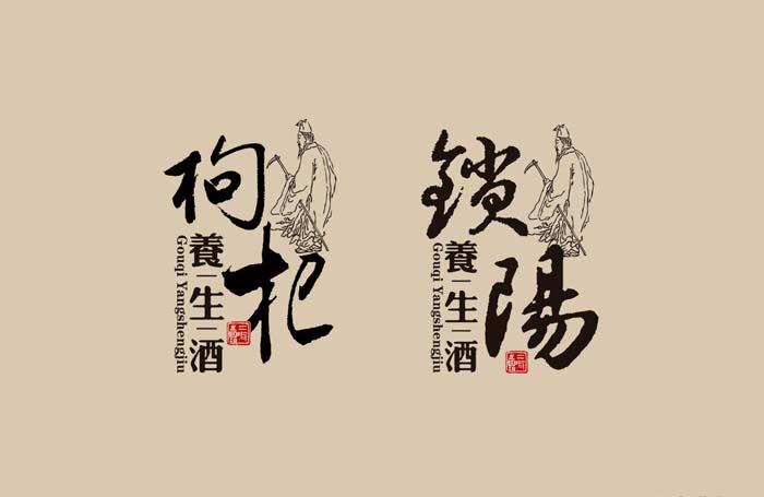 枸杞养生酒2.jpg
