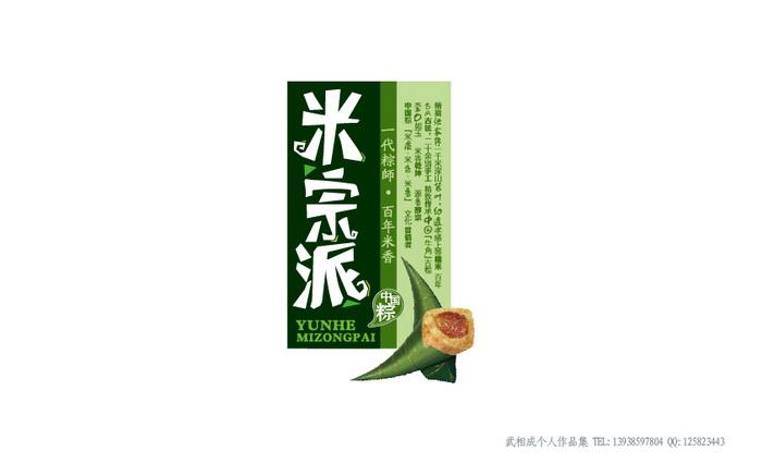 武相成个人作品集20.jpg
