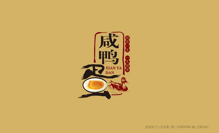 武相成个人作品集50.jpg