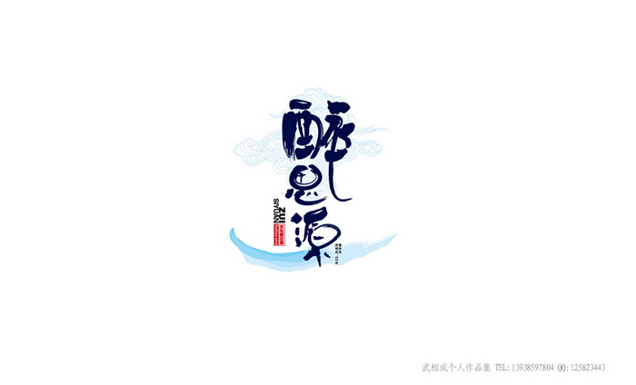 武相成个人作品集77.jpg