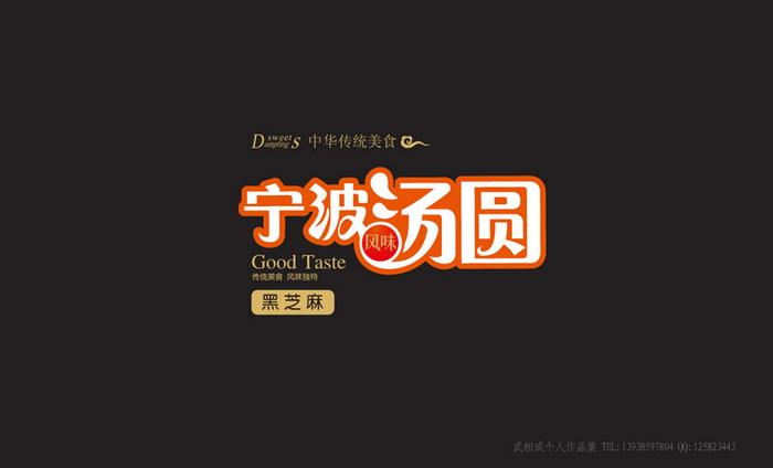 武相成个人作品集51.jpg