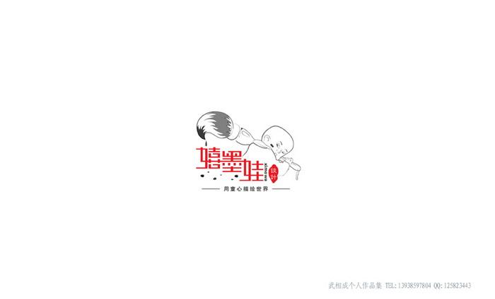 武相成个人作品集1.jpg