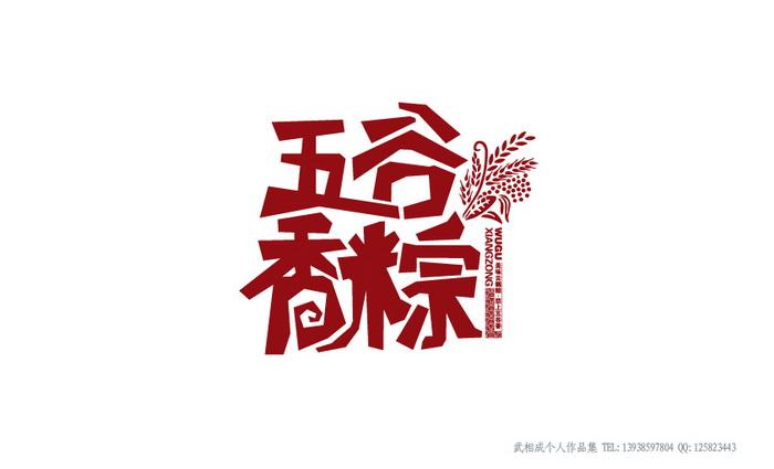 武相成个人作品集16.jpg