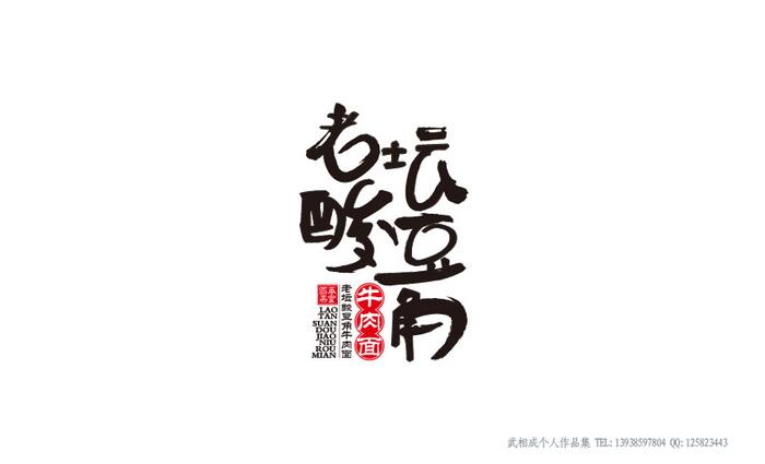 武相成个人作品集22.jpg