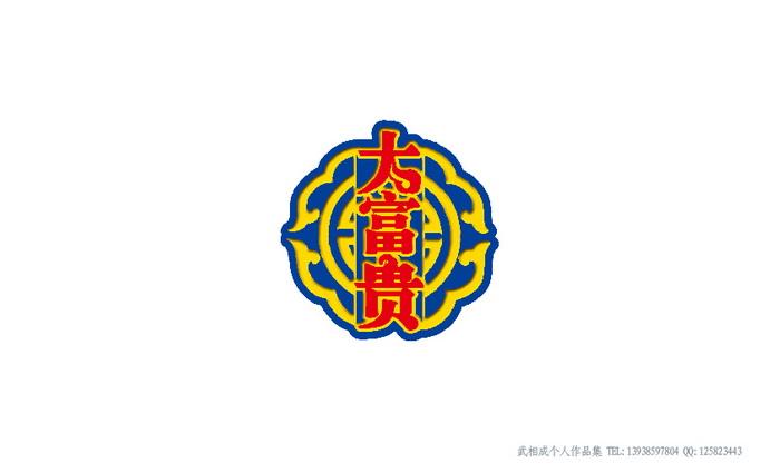 武相成个人作品集28.jpg