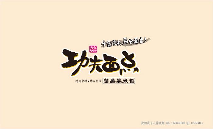 武相成个人作品集27.jpg