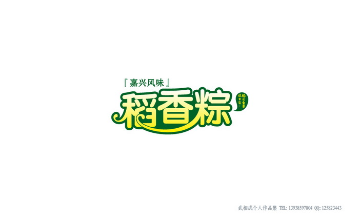 武相成个人作品集36.jpg