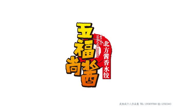 武相成个人作品集30.jpg