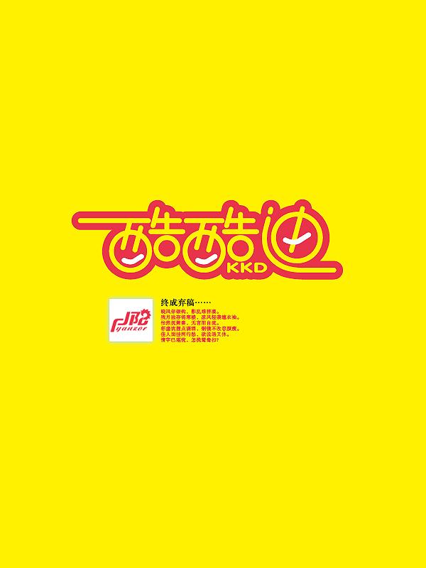 4月 | 字体 标志设计 画册小结  酷酷迪01.jpg (139.图片
