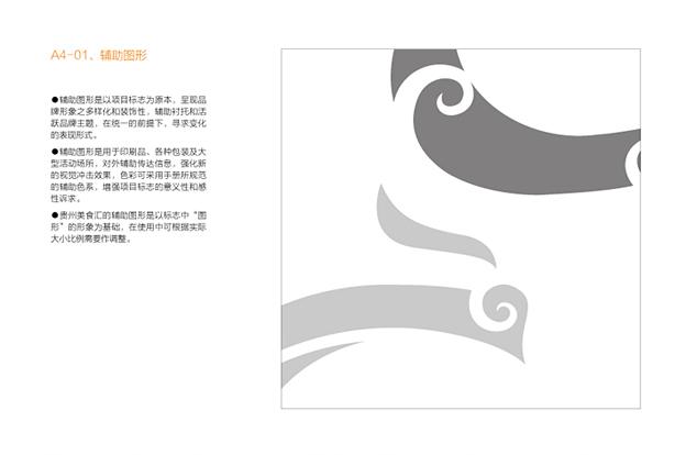 贵州美食汇_vi|ci_平面_原创设计 第一设计网 - 红动