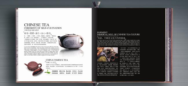 茶香——最中国_08.jpg