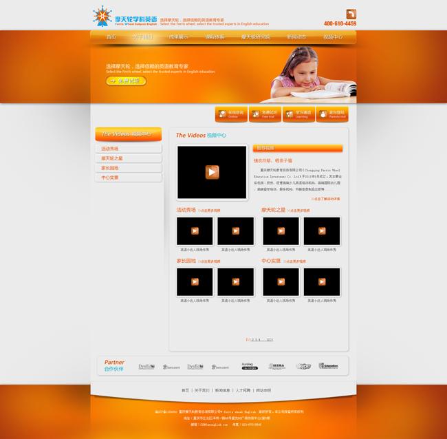 摩天轮网站_视频中心.jpg