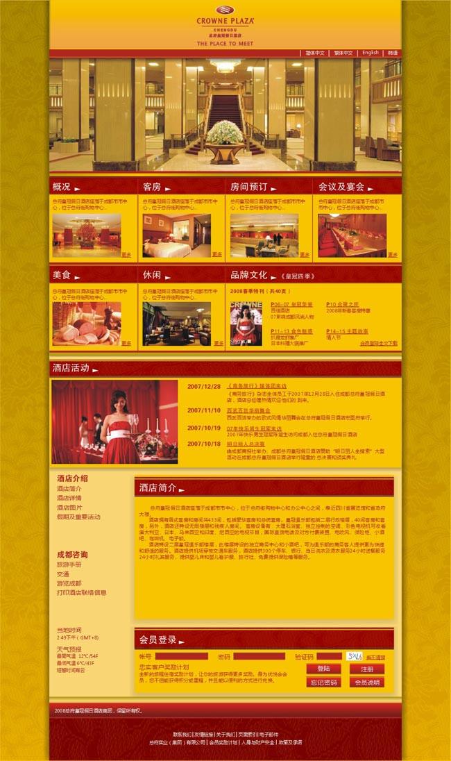 皇冠假日酒店03.jpg