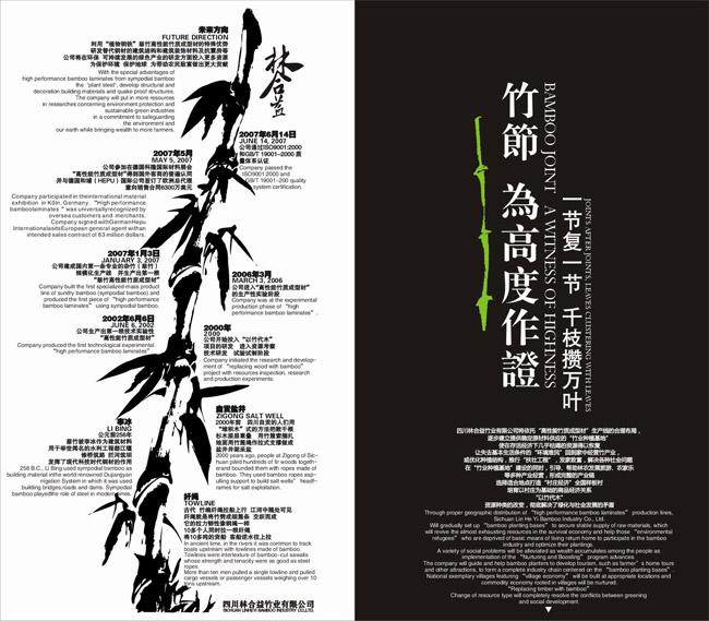 林合益画册-15.jpg