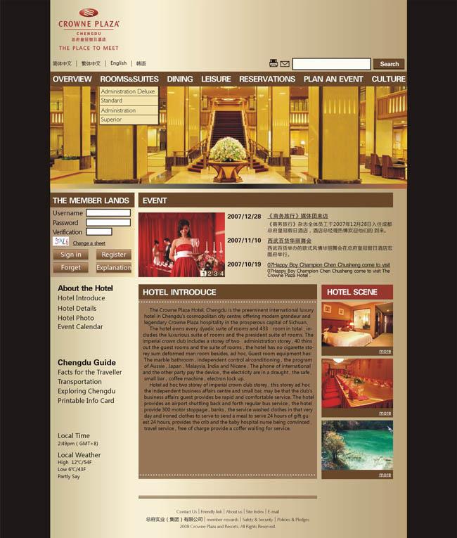 皇冠假日酒店首页01.jpg