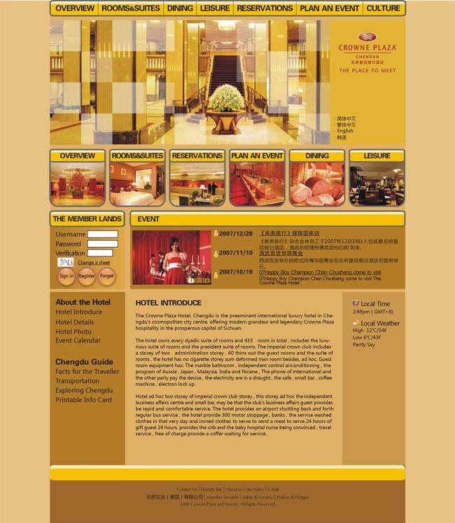 皇冠假日酒店02.jpg