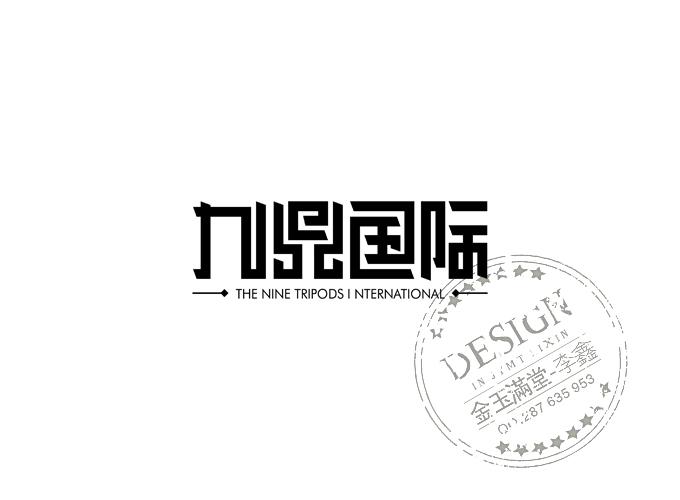 金玉满堂-李鑫的字体设计