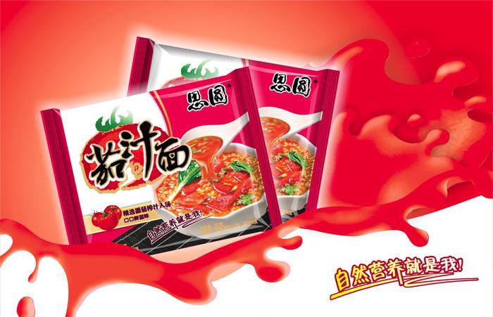 茄汁面海报曲线网站用.jpg