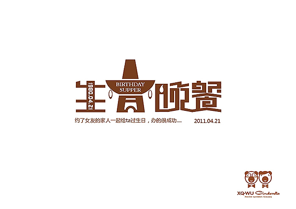 077恋爱笔记-生日晚餐.jpg