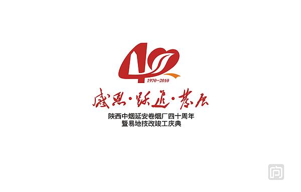 013延安卷烟厂建厂40周年.jpg