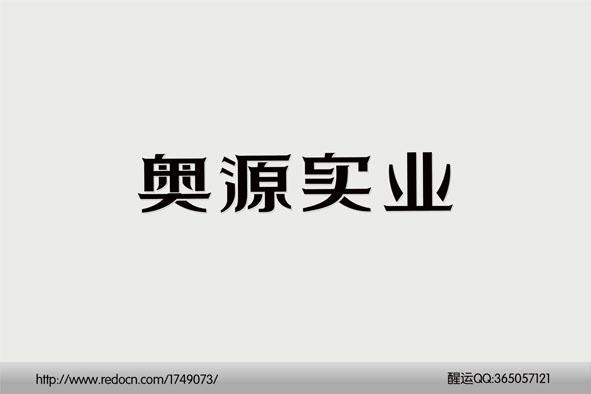 064奥源实业.jpg