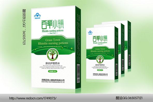 029鼻炎护理药水包装设计.jpg