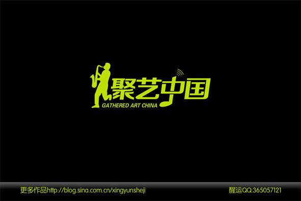 061聚义中国字体设计.jpg